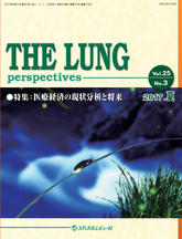 THE LUNG perspectives2017年夏号(Vol.25 No.3)