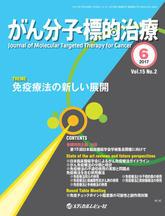 がん分子標的治療2017年6月号(Vol.15 No.2)