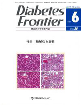 Diabetes Frontier