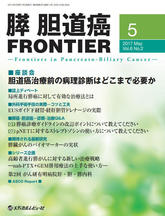膵・胆道癌FRONTIER