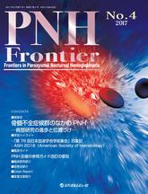 PNH Frontier 2017 No.4