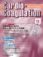 Cardio-Coagulation2017年11月号(Vol.4 No.3)