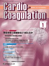 Cardio-Coagulation 2018年1月号(Vol.4 No.4)