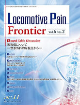 Locomotive Pain Frontier 2017年11月号(Vol.6 No.2)
