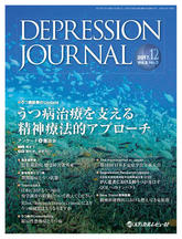 DEPRESSION JOURNAL 2017年12月号(Vol.5 No.3)