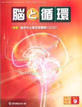 脳と循環2011年9月号(Vol.16 No.3)