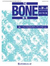 THE BONE 2017年秋号(Vol.31 No.3)