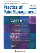Practice of Pain Management2011年9月号(Vol.2 No.3)