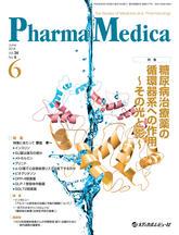 Pharma Medica 2018年6月号(Vol.36 No.6)