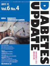 DIABETES UPDATE 2017年11月号(Vol.6 No.4)