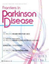 Frontiers in Parkinson Disease 2018年3月号(Vol.11 No.1)