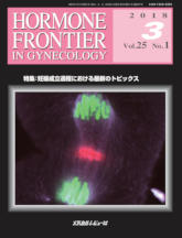 HORMONE FRONTIER IN GYNECOLOGY