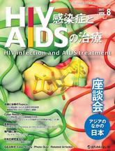 HIV感染症とAIDSの治療