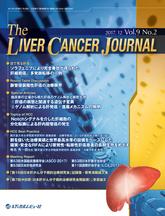 The Liver Cancer Journal2017年12月号(Vol.9 No.2)