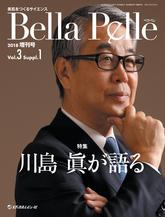 Bella Pelle 2018年増刊号(Vol.3 Suppl.1)