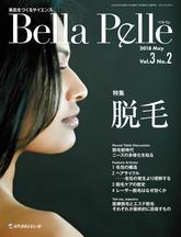Bella Pelle 2018年5月号(Vol.3 No.2)