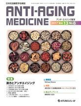 アンチ・エイジング医学2017年12月号(Vol.13 No.6)