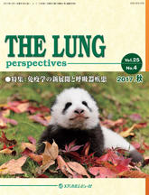 THE LUNG perspectives2017年秋号(Vol.25 No.4)