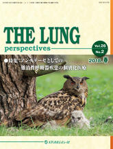 THE LUNG perspectives2018年春号(Vol.26 No.2)