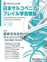 日本サルコペニア・フレイル学会誌 2017年6月号(Vol.1 No.1)