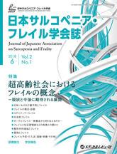日本サルコペニア・フレイル学会誌