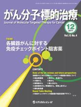 がん分子標的治療2017年12月号(Vol.15 No.4)