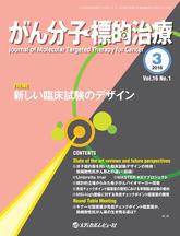 がん分子標的治療2018年3月号(Vol.16 No.1)