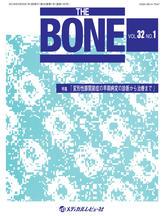 THE BONE2018年4月号(Vol.32 No.1)