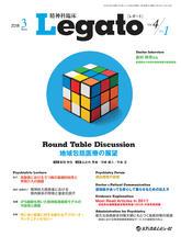 精神科臨床 Legato2018年3月号(Vol.4 No.1)
