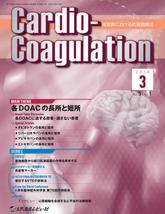 Cardio-Coagulation
