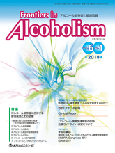 Frontiers in Alcoholism 2018年1月号(Vol.6 No.1)
