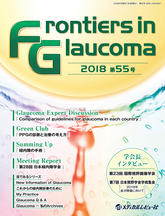 Frontiers in Glaucoma 2018年55号
