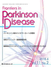 Frontiers in Parkinson Disease 2018年6月号(Vol.11 No.2)