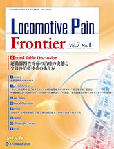 Locomotive Pain Frontier 2018年6月号(Vol.7 No.1)
