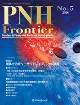 PNH Frontier 2018 No.5