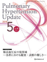Pulmonary Hypertension Update 2018年5月号(Vol.4 No.1)
