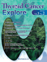 Thyroid Cancer Explore 2017年12月号(Vol.3 No.2)