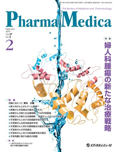 Pharma Medica2019年2月号(Vol.37 No.2)