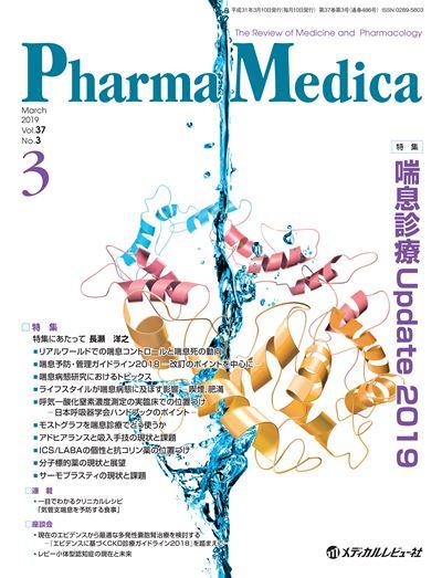 Pharma Medica2019年3月号(Vol.37 No.3)