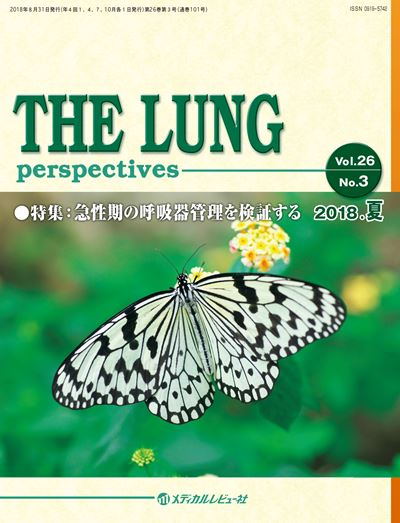 THE LUNG perspectives2018年夏号(Vol.26 No.3)