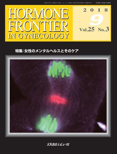 HORMONE FRONTIER IN GYNECOLOGY2018年9月号(Vol.25 No.3)
