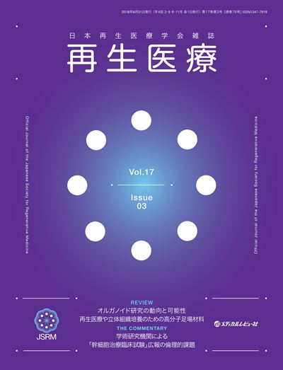 再生医療2018年8月号(Vol.17 No.3)