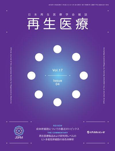 再生医療 2018年11月号(Vol.17 No.4)