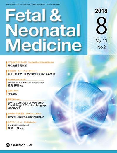 Fetal & Neonatal Medicine 2018年8月号(Vol.10 No.2)