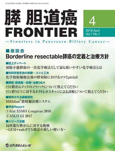 膵・胆道癌FRONTIER 2018年4月号(Vol.7 No.1)