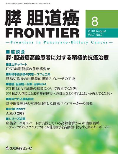 膵・胆道癌FRONTIER 2018年8月号(Vol.7 No.2)