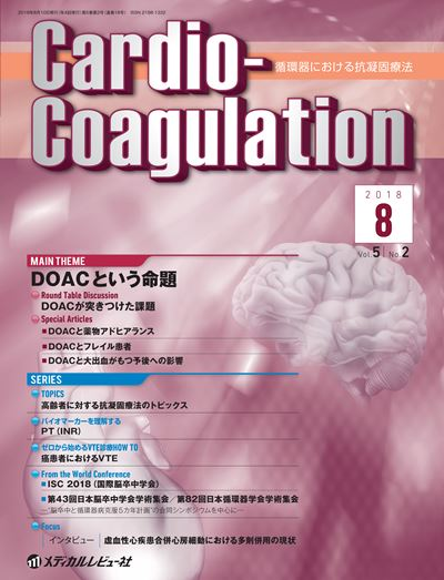 Cardio-Coagulation 2018年8月号(Vol.5 No.2)
