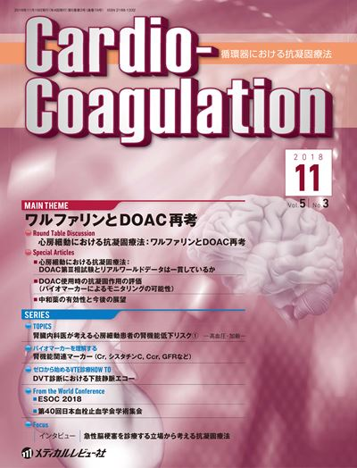 Cardio-Coagulation 2018年11月号(Vol.5 No.3)