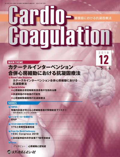 Cardio-Coagulation2018年12月号(Vol.5 No.4)