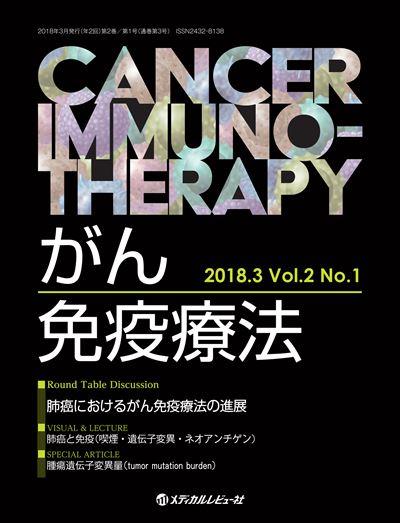 がん免疫療法 Cancer Immunotherapy2018年3月号(Vol.2 No.1)